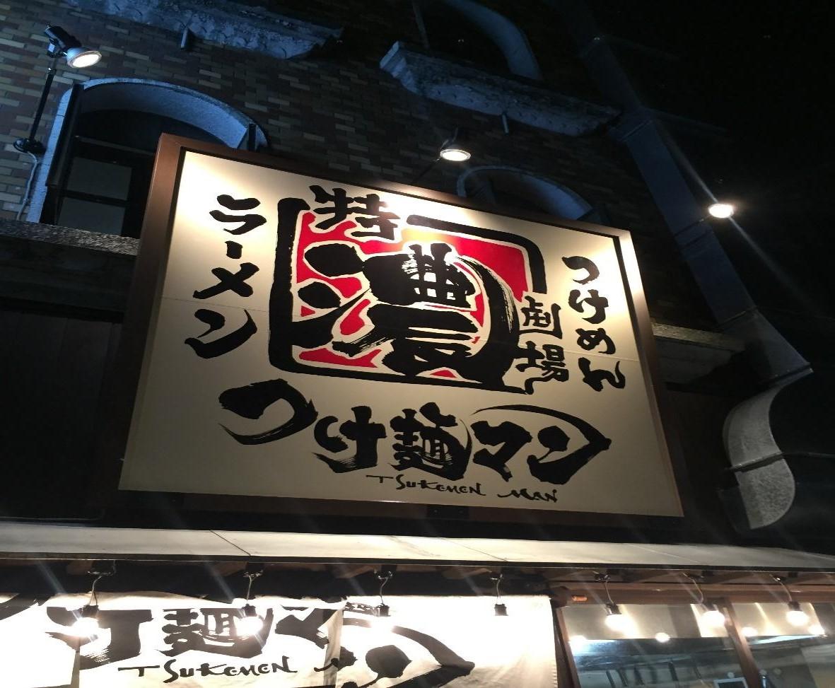 【体験レポ】京都「つけ麺マン」の鬼盛(麺5玉)タイムアタックに勢いだけで立ち向かった記録