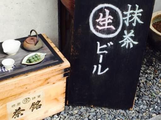 """【""""抹茶""""生ビール!?】宇治出身の僕が日本を代表して飲んでみた!"""