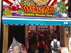 【大阪・難波】新喜劇だけじゃない!笑いの本場で似顔絵を描いてもらったら最高にオモロかった!