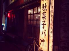 レトロな雰囲気の駄菓子バー! 恵比寿での二次会にオススメ!