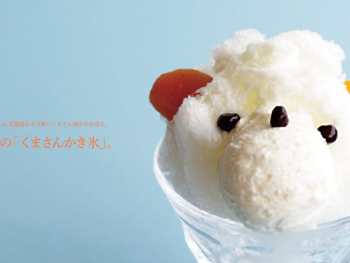 そんな目で見つめないでっ♡可愛らしいクマさんのかき氷に夏キュン♪