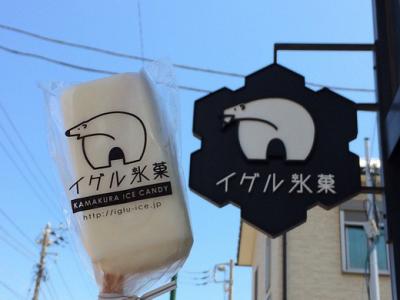 昔懐かしいアイスキャンディー 鎌倉のイグル氷菓がかわいい!