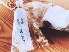 数々の金賞を受賞した箱根の 名和菓子店!湯もち本舗ちさと