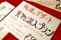 【閲覧注意】横浜が誇る最強のゲテモノ店「珍獣屋」にいってきた【食欲の秋】