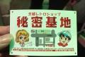 【京都】新たな珍スポット爆誕!!京都レトロショップ「秘密基地」に行ってきた